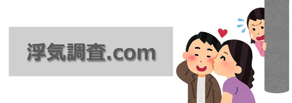 【浮気調査.com】徹底比較!探偵事務所おすすめ人気ランキング