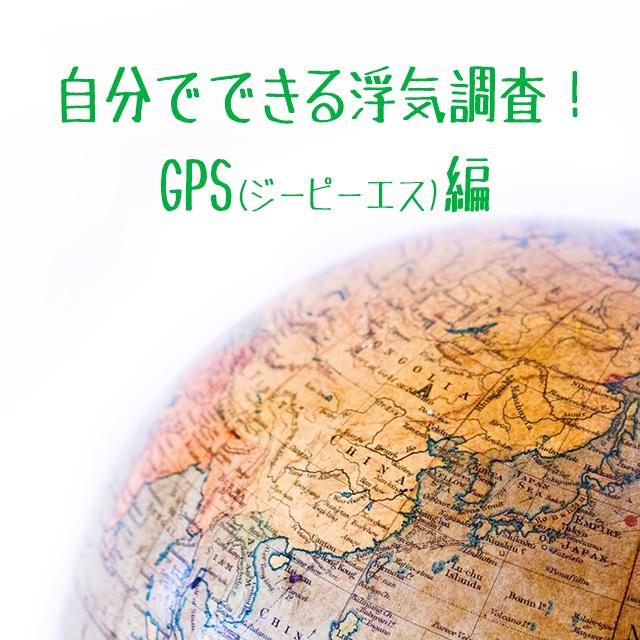 自分でできる浮気調査!GPS編