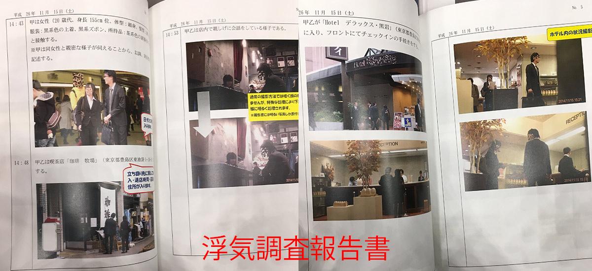 探偵が作成する報告書の一例
