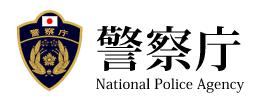 探偵業 | 警視庁