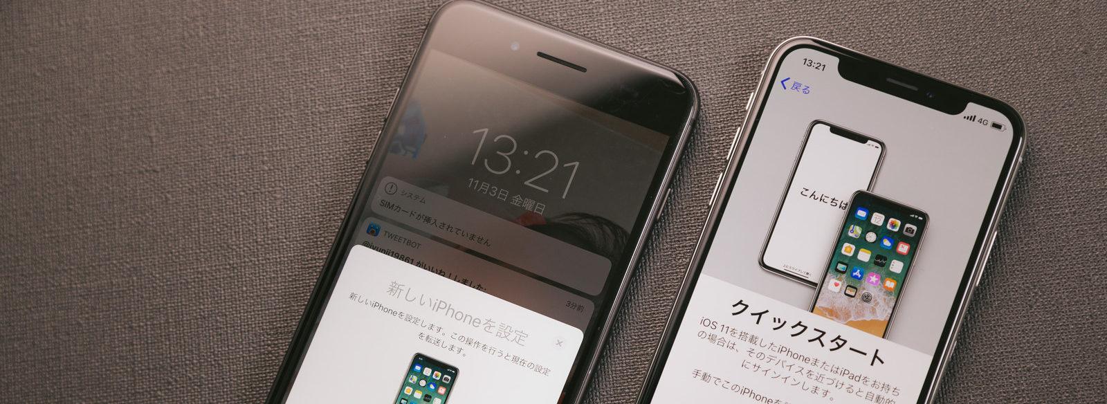 同じ中身のiPhone