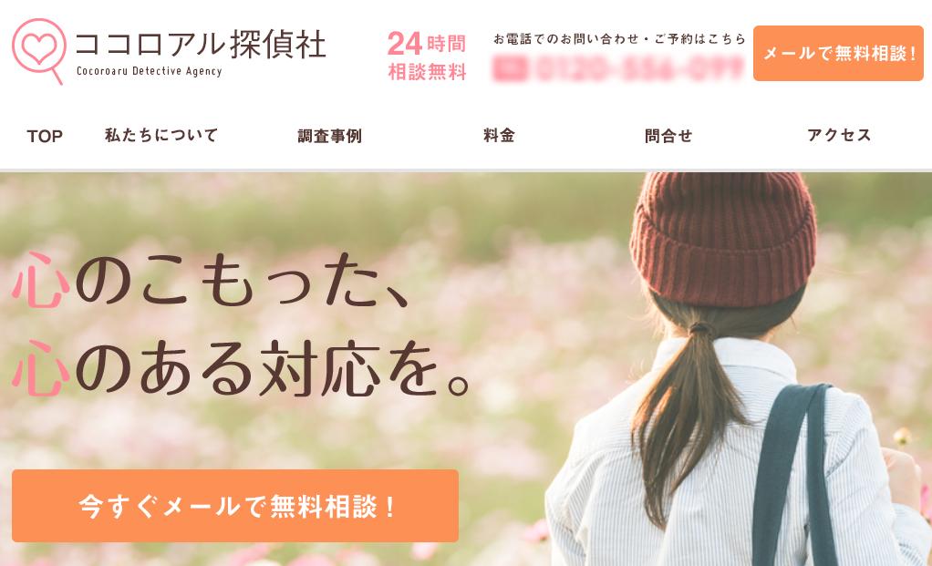 ココロアル探偵社公式サイトのイメージ