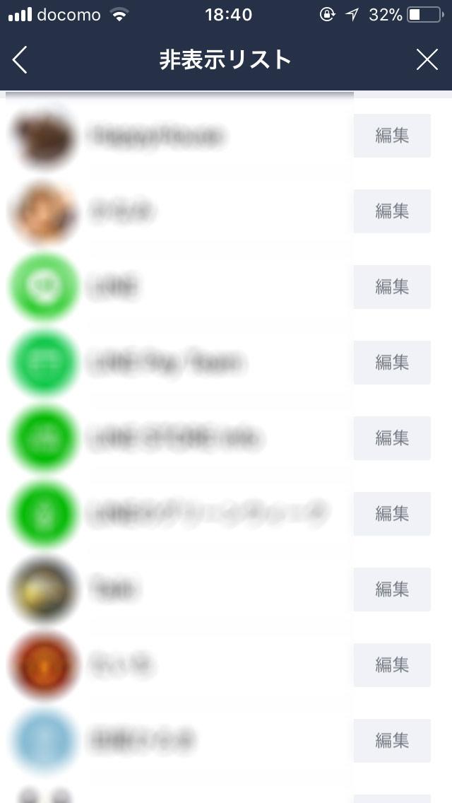 LINEの非表示リスト画面