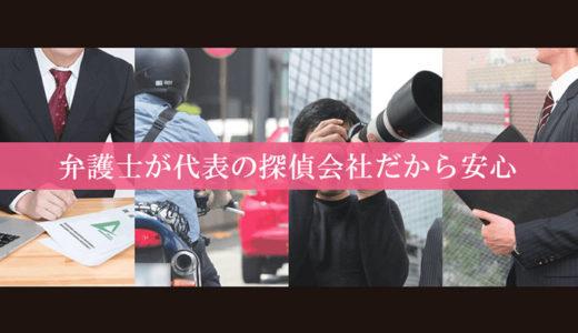 【東京探偵社ALG】は弁護士運営の探偵事務所〈口コミ・評判〉