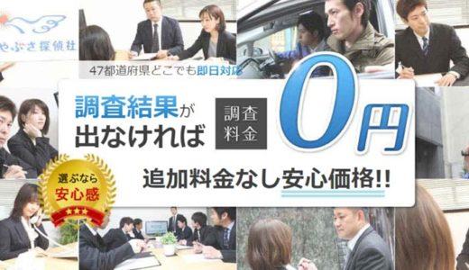 【はやぶさ探偵社】は調査結果が出なければ0円!匿名での相談もOK〈口コミ・評判〉